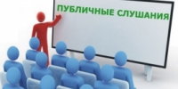 ИНФОРМАЦИОННОЕ СООБЩЕНИЕ о проведении публичных слушаний 10 мая 2018 года - Администрация Чайковского